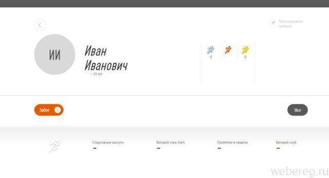 раздел «Мой профиль»