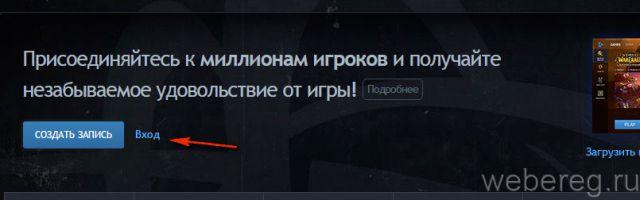 """ссылка """"Вход"""""""