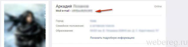 e-mail в статусе