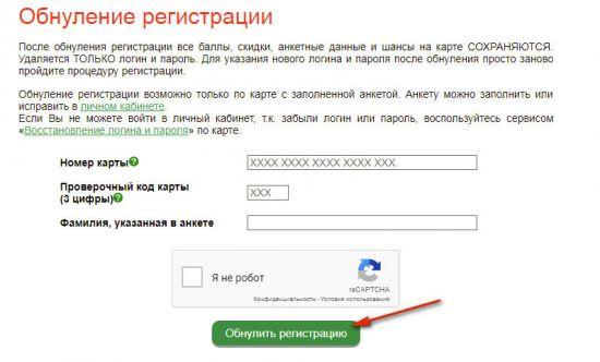 обнуление регистрации