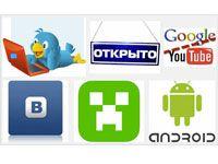 логотипы онлайн-сервисов