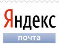 почта Яндекс